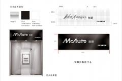 Company Branding and logo design 2011 Wuhan, China